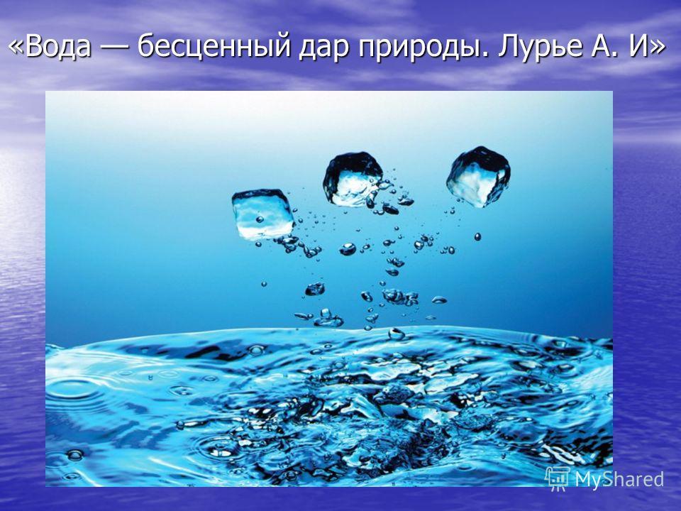 «Вода бесценный дар природы. Лурье А. И»