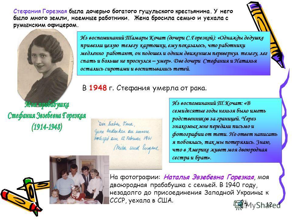 11 Румынские власти арестовали моего прадеда и посадили в тюрьму. Матери (Ефросинии Спынул) пришлось привлечь всех влиятельных знакомых мужа, чтобы освободить сына из заключения. Иван Спынул и в дальнейшем принимал активное участие в политической бор
