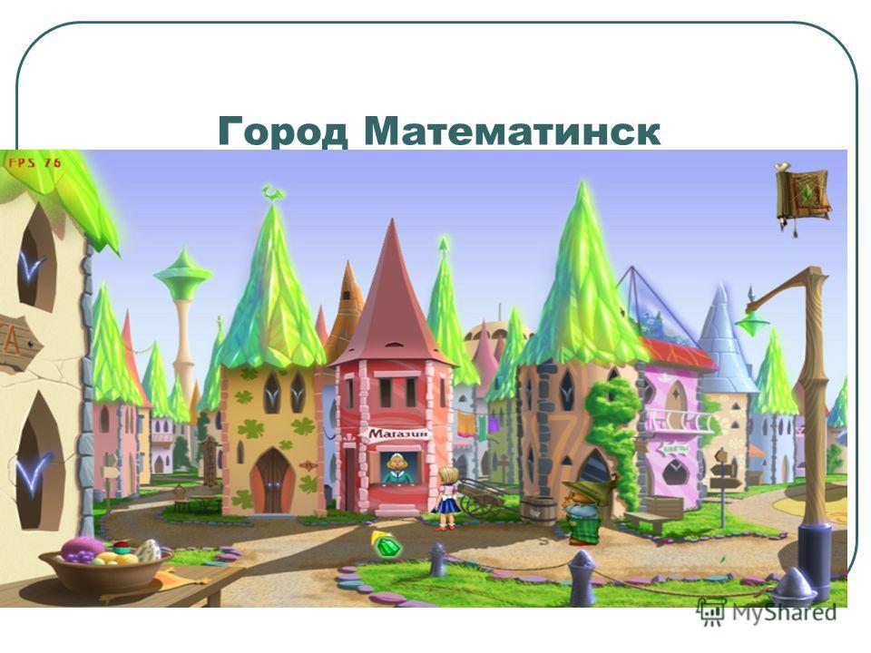 Город Математинск