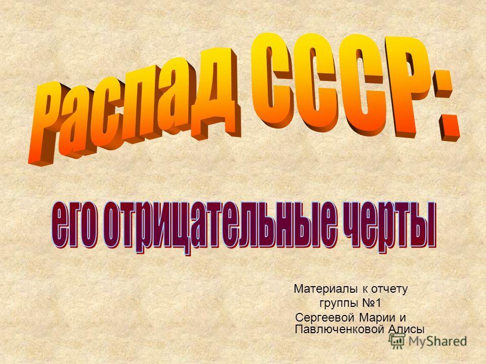 Материалы к отчету группы 1 Сергеевой Марии и Павлюченковой Алисы