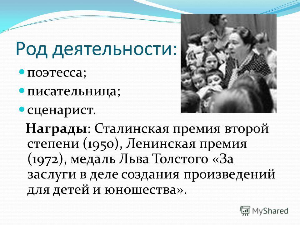 Агния Львовна Барто (1906 - 1981г.г.)