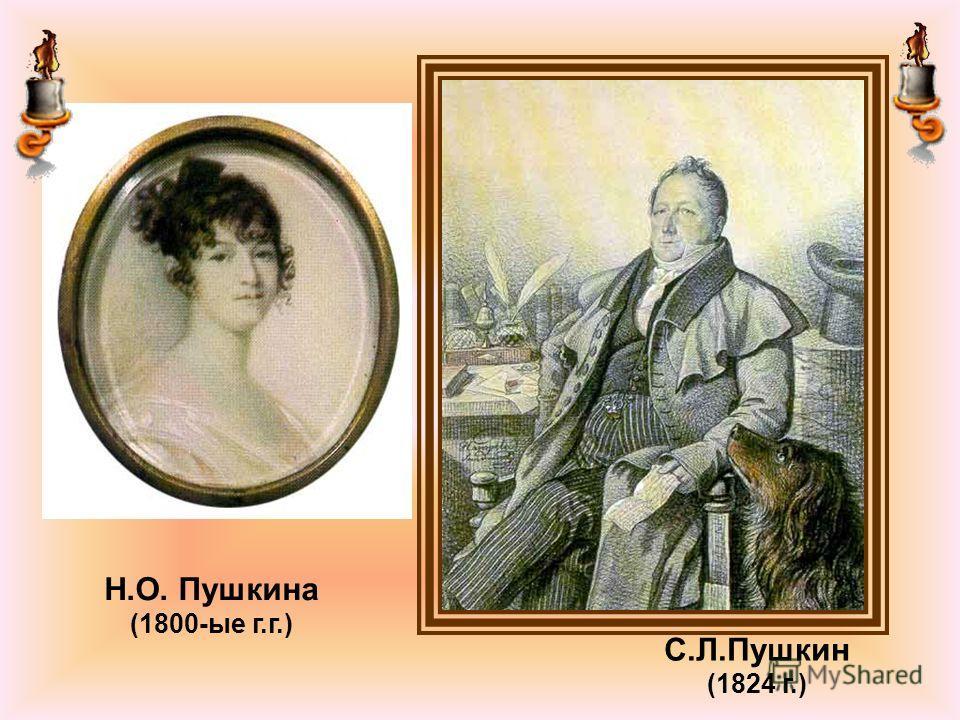 Н.О. Пушкина (1800-ые г.г.) С.Л.Пушкин (1824 г.)