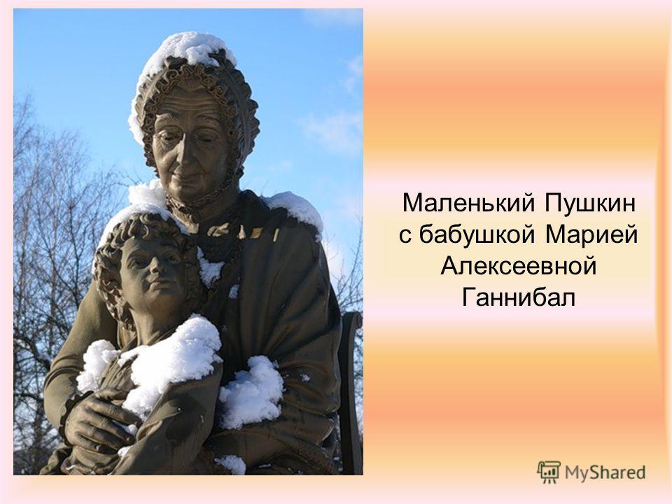 Маленький Пушкин с бабушкой Марией Алексеевной Ганнибал