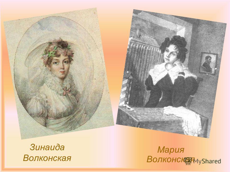 Зинаида Волконская Мария Волконская