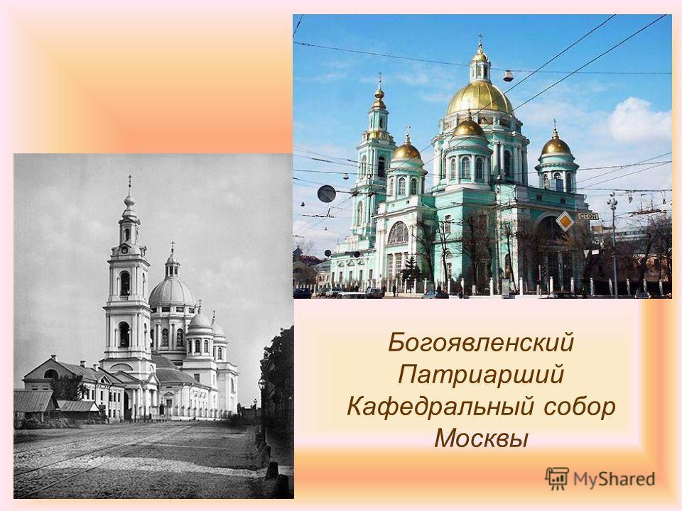 Богоявленский Патриарший Кафедральный собор Москвы