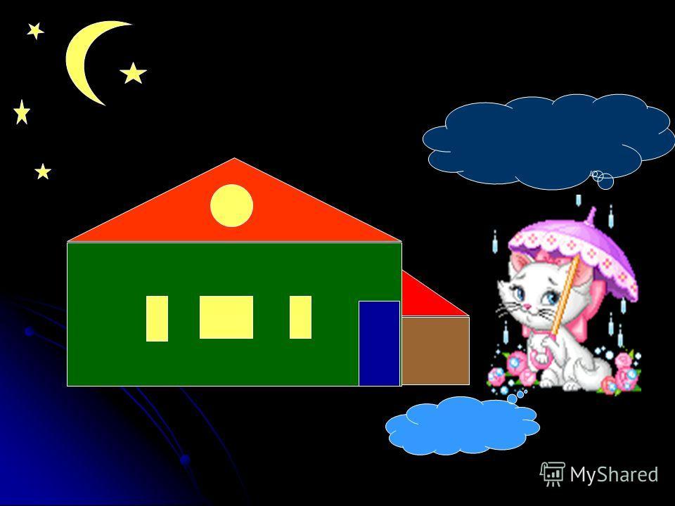 Задачи от Совы Я рисую кошкин дом: Три окошка, дверь с крыльцом. Наверху ещё окно, чтобы Не было темно. Посчитай окошки в домике у кошки!