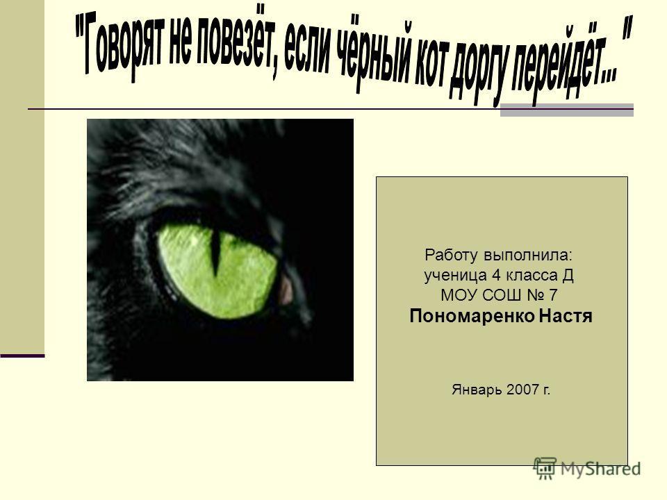 Работу выполнила: ученица 4 класса Д МОУ СОШ 7 Пономаренко Настя Январь 2007 г.