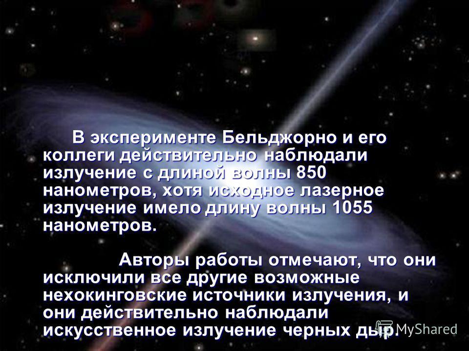 В эксперименте Бельджорно и его коллеги действительно наблюдали излучение с длиной волны 850 нанометров, хотя исходное лазерное излучение имело длину волны 1055 нанометров. Авторы работы отмечают, что они исключили все другие возможные нехокинговские