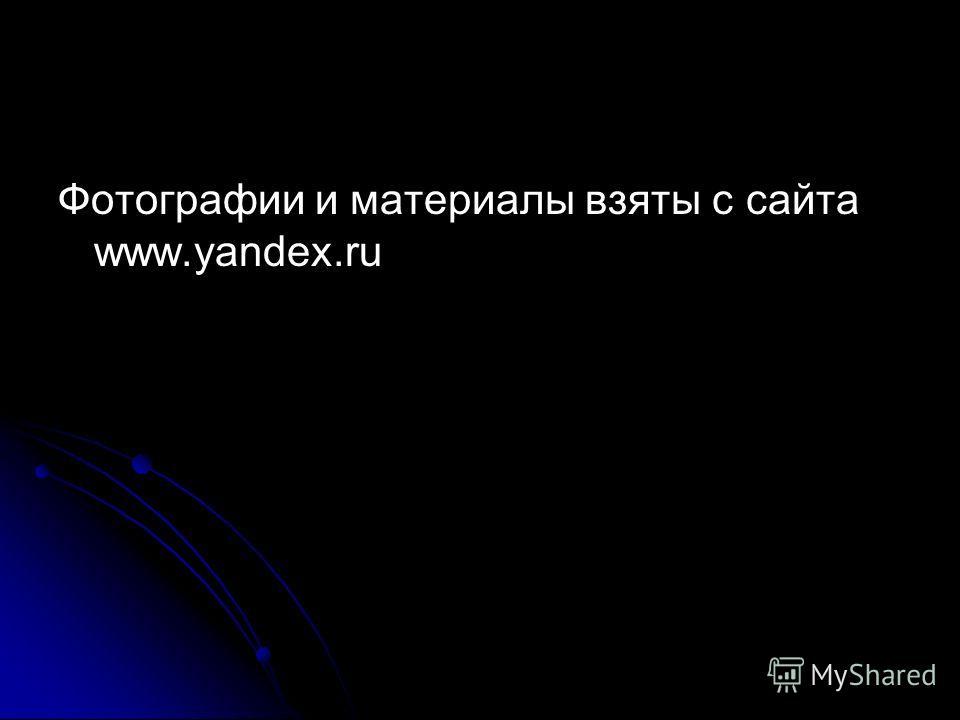 Фотографии и материалы взяты с сайта www.yandex.ru