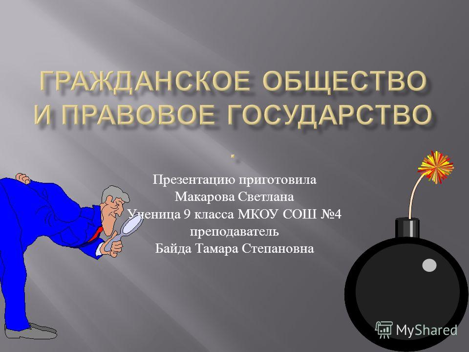 Презентацию приготовила Макарова Светлана Ученица 9 класса МКОУ СОШ 4 преподаватель Байда Тамара Степановна