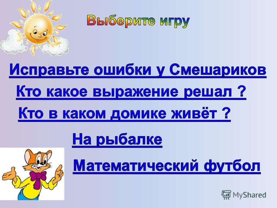 Подготовила учитель начальных классов Шишканова Снежана Егоровна КГБС(К)ОУ СКШИ п.Ванино