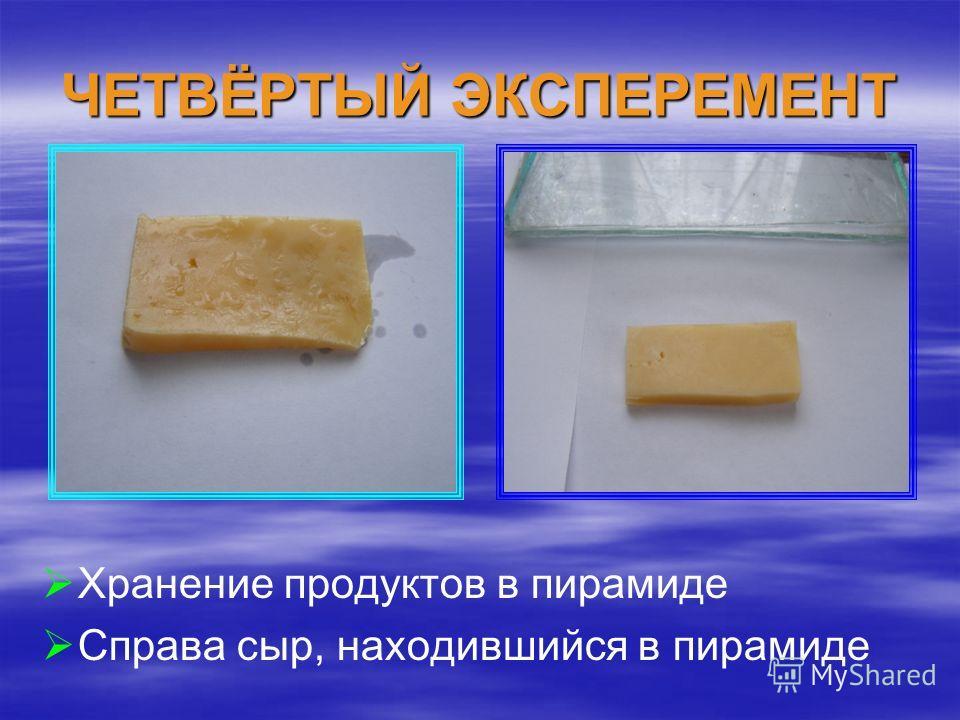 ЧЕТВЁРТЫЙ ЭКСПЕРЕМЕНТ Хранение продуктов в пирамиде Справа сыр, находившийся в пирамиде