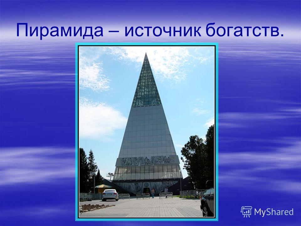 Пирамида – источник богатств.