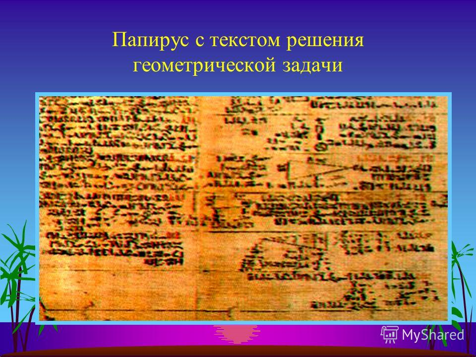 Папирус с текстом решения геометрической задачи