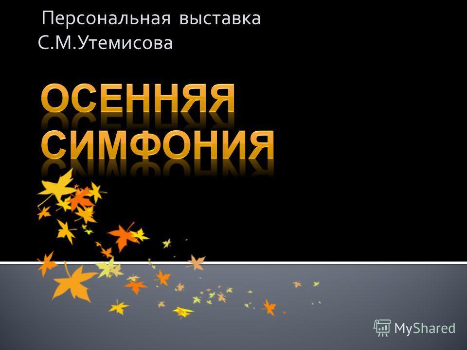 Персональная выставка С.М.Утемисова