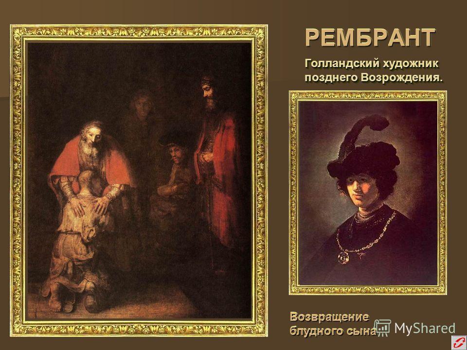 РЕМБРАНТРЕМБРАНТ Голландский художник позднего Возрождения. Голландский художник позднего Возрождения. Возвращение блудного сына
