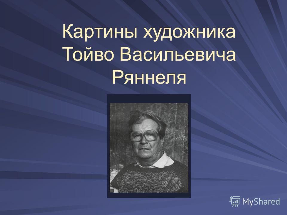 Картины художника Тойво Васильевича Ряннеля