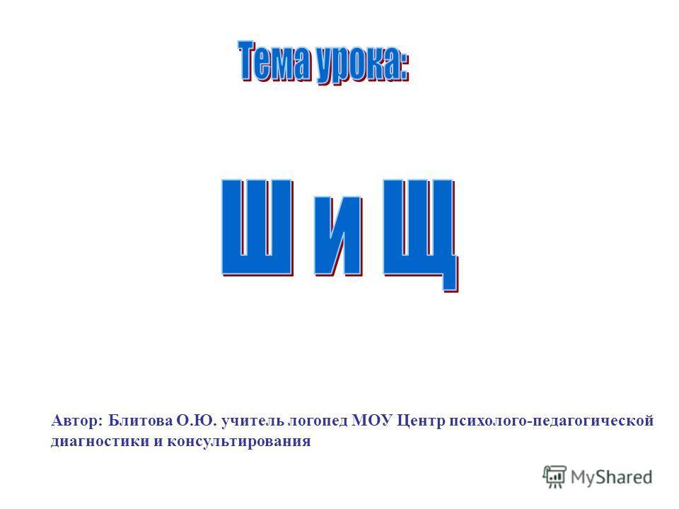 Автор: Блитова О.Ю. учитель логопед МОУ Центр психолого-педагогической диагностики и консультирования