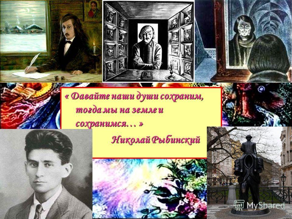« Давайте наши души сохраним, тогда мы на земле и сохранимся… » Николай Рыбинский Николай Рыбинский