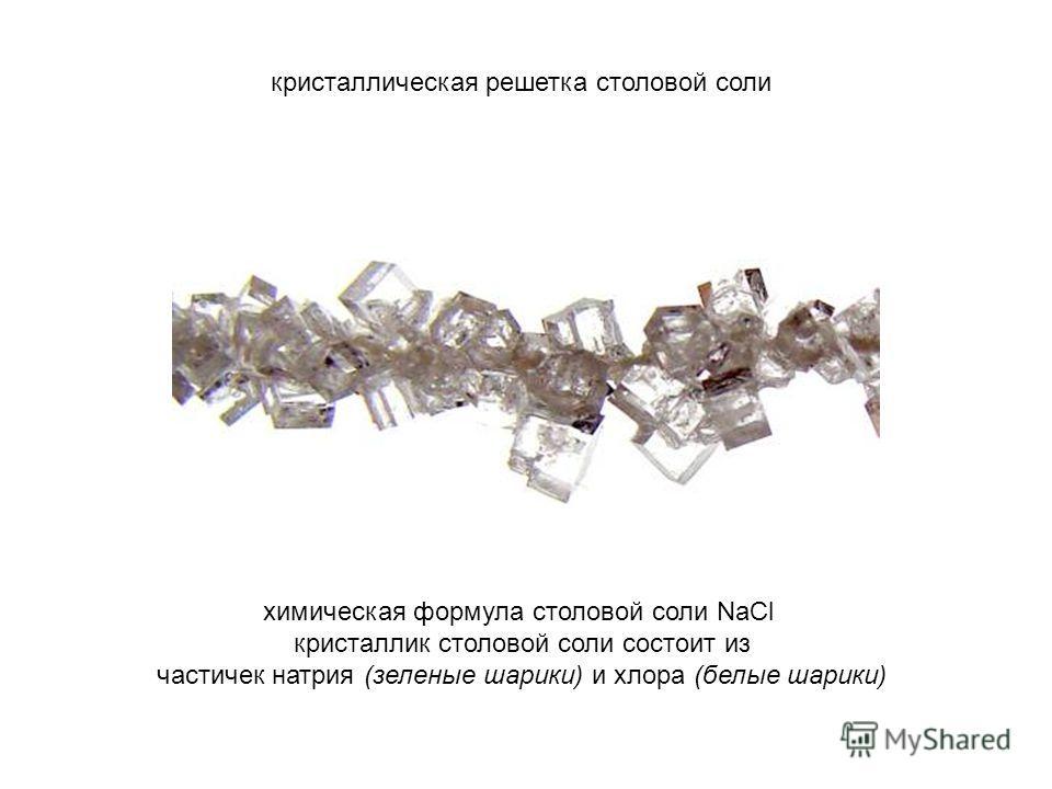 кристаллическая решетка столовой соли химическая формула столовой соли NaCl кристаллик столовой соли состоит из частичек натрия (зеленые шарики) и хлора (белые шарики)