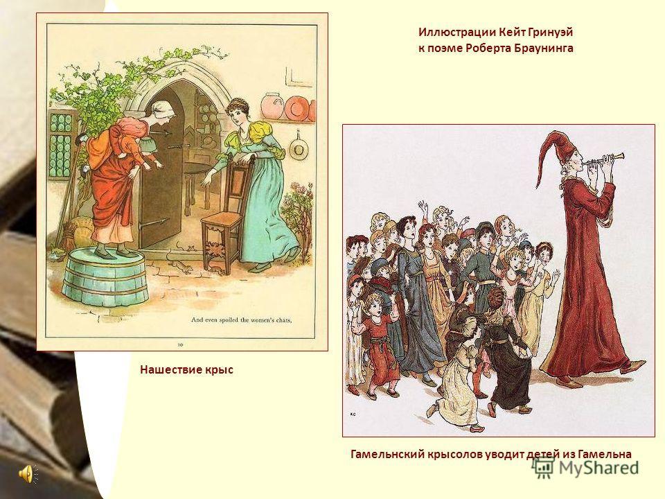 Гамельнский крысолов уводит детей из Гамельна Иллюстрации Кейт Гринуэй к поэме Роберта Браунинга Нашествие крыс
