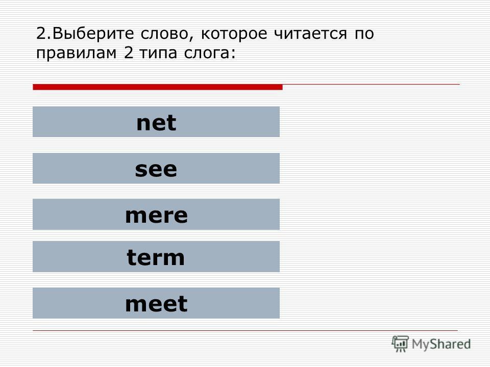 2.Выберите слово, которое читается по правилам 2 типа слога: net see mere term meet