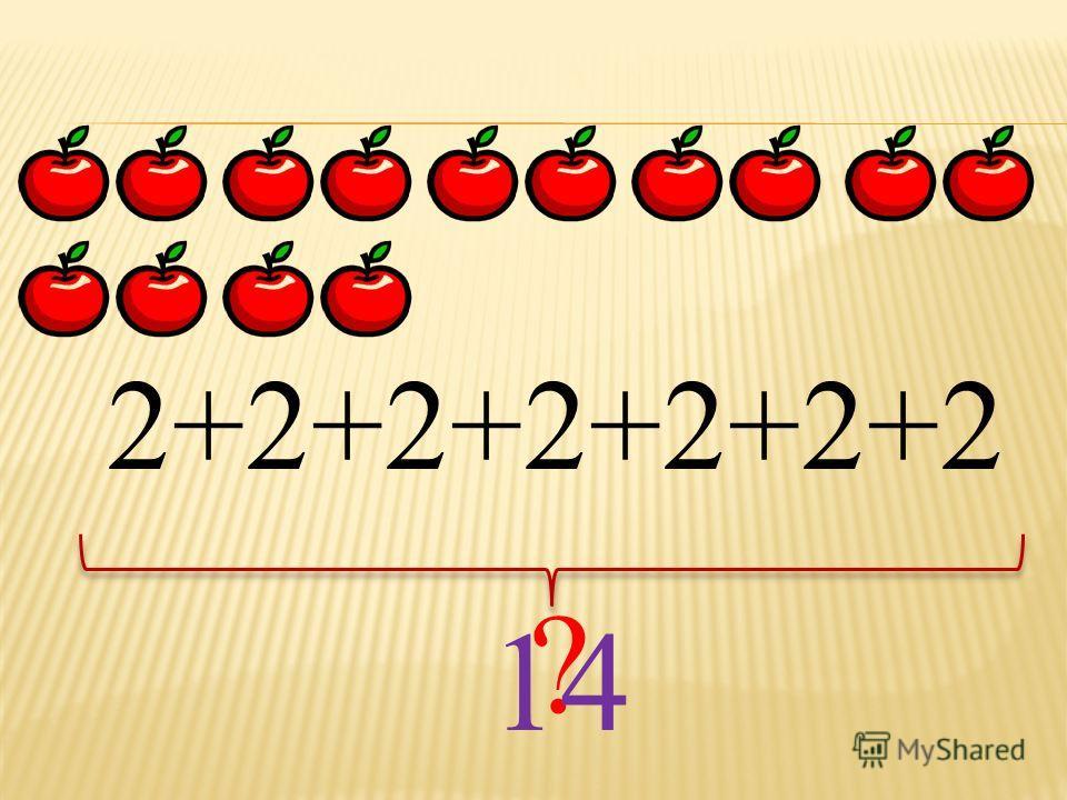 2+2+2+2+2+2+2 ? 14