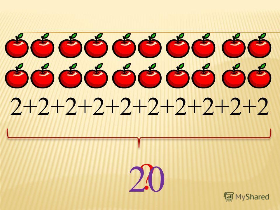 2+2+2+2+2+2+2+2+2+2 ? 20