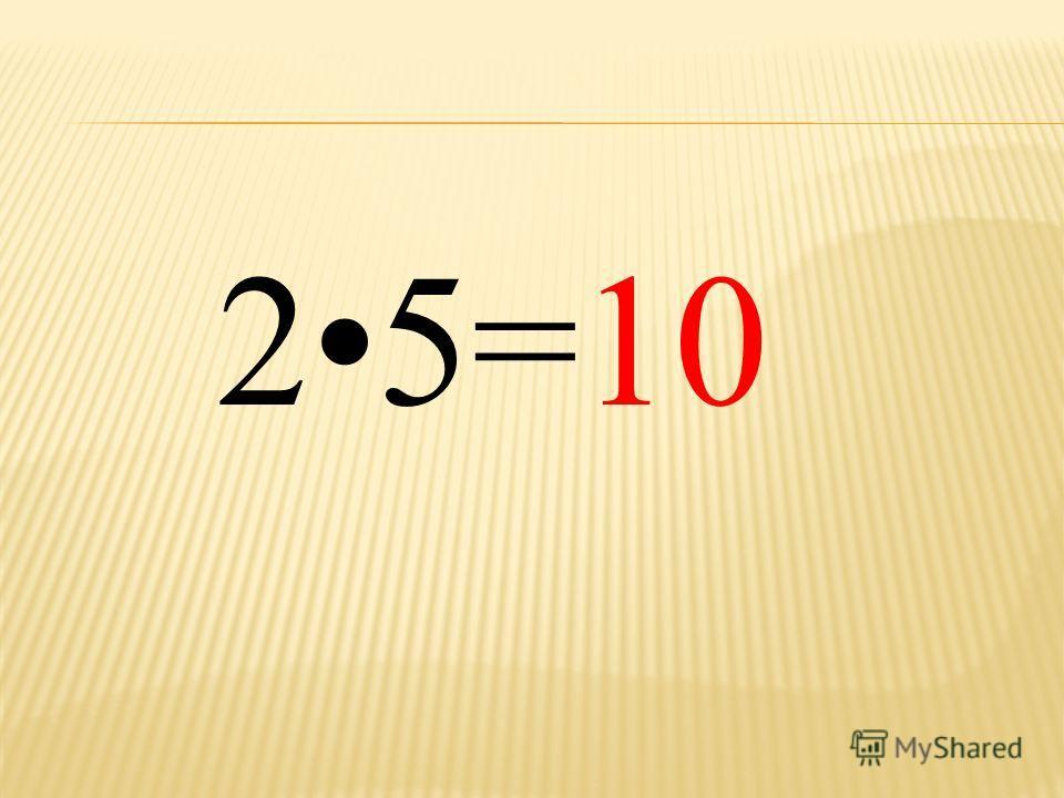 25=10