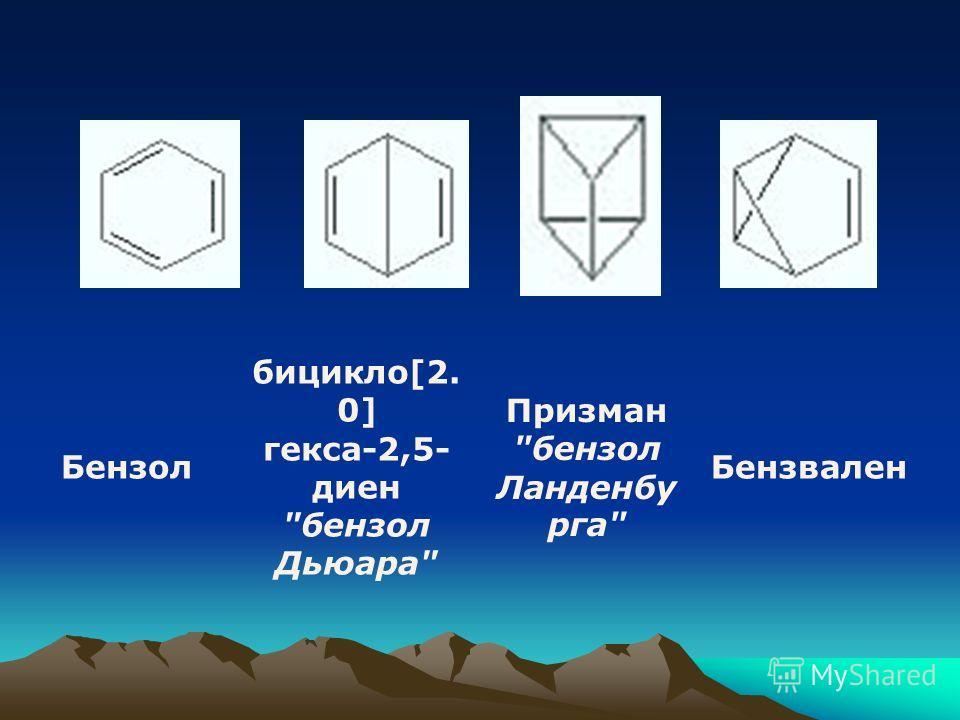 Бензол бицикло[2. 0] гекса-2,5- диен бензол Дьюара Призман бензол Ланденбу рга Бензвален