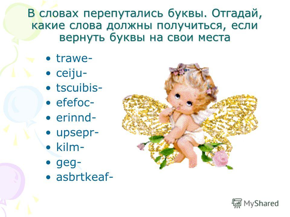 В словах перепутались буквы. Отгадай, какие слова должны получиться, если вернуть буквы на свои места trawe- ceiju- tscuibis- efefoc- erinnd- upsepr- kilm- geg- asbrtkeaf-