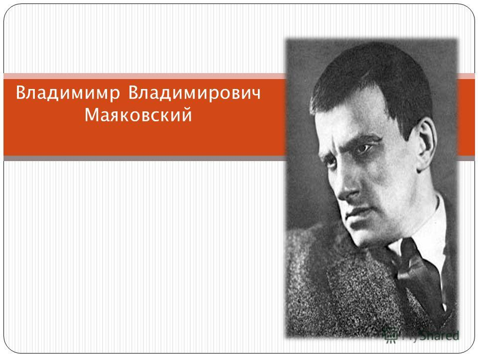 Владимимр Владимирович Маяковский