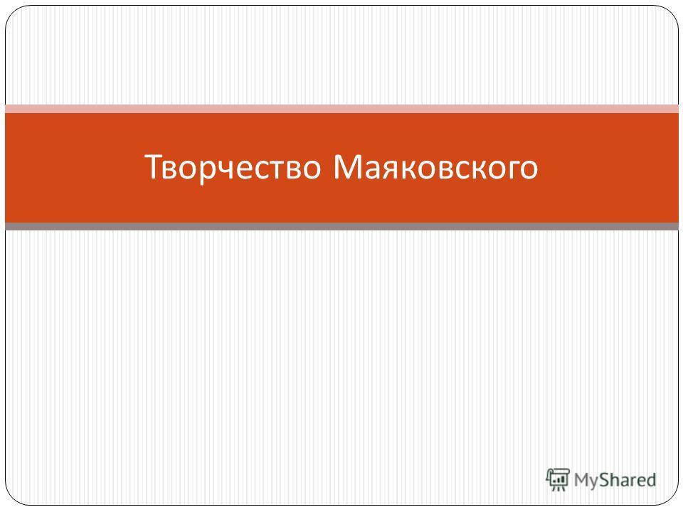 Творчество Маяковского