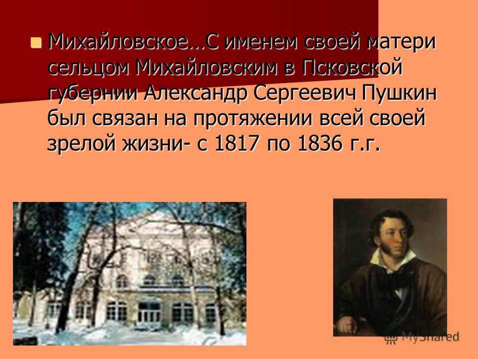 Презентация Пушкин В Михайловском
