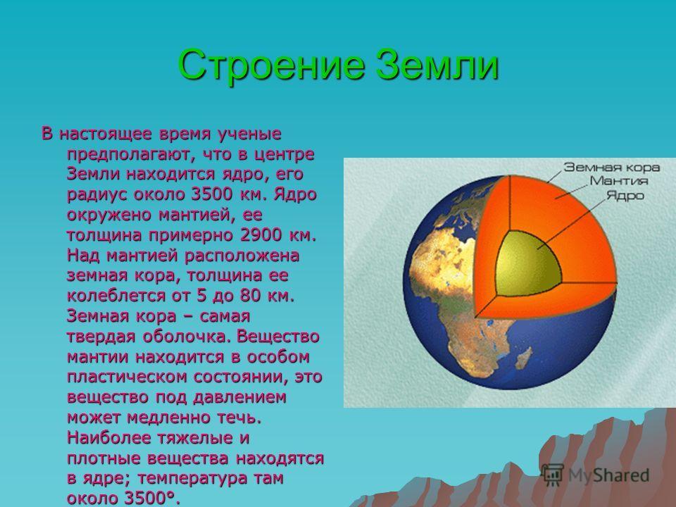 Содержание Строение Земли Строение литосферы и явления в ней: 1. Ч то такое литосфера? 2. П ороды, слагающие земную кору; 3. Д вижения земной коры: а) Землетрясения; б) Вулканизм; в) Горячие источники и гейзеры Основные формы рельефа поверхности Земл