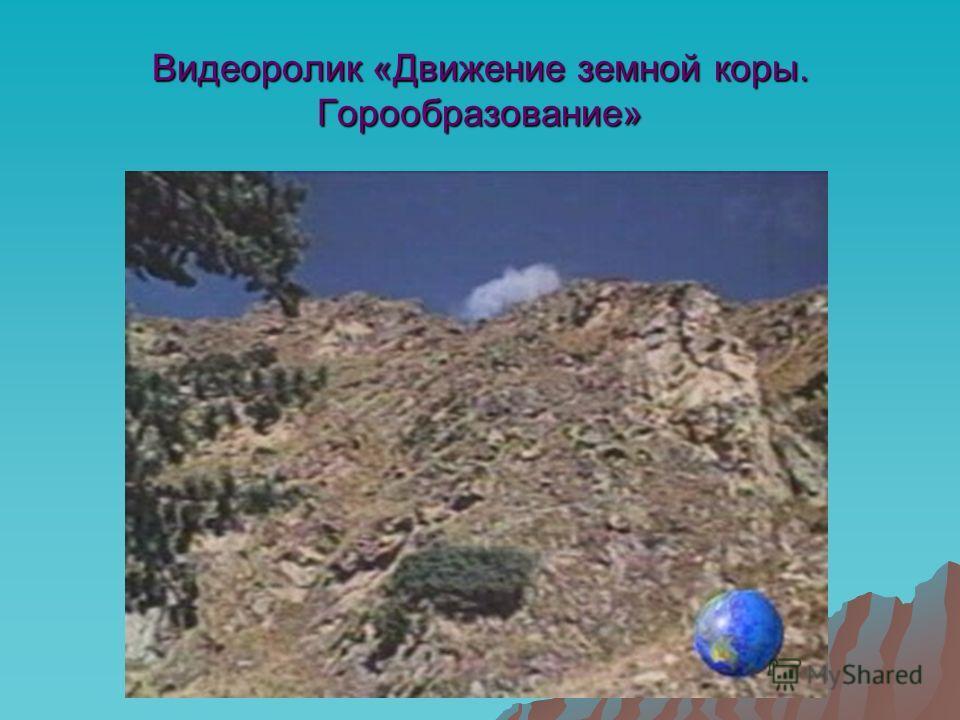 Движения земной коры Ученые считают, что земная кора разделена глубинными разломами на блоки или плиты, разной величины. Эти плиты перемещаются по разжиженному слою мантии относительно друг друга. Есть плиты, которые заключают в себе только земную ко