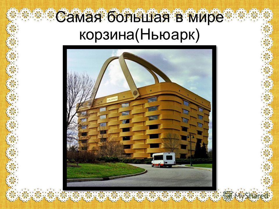 Самая большая в мире корзина(Ньюарк)