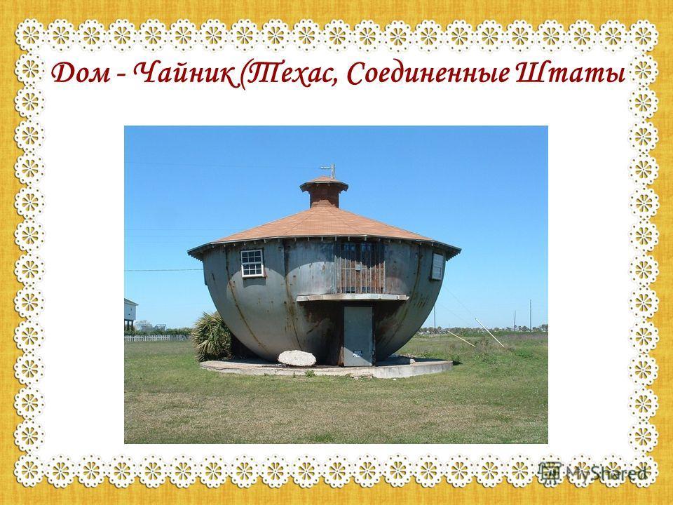 Дом - Чайник (Техас, Соединенные Штаты