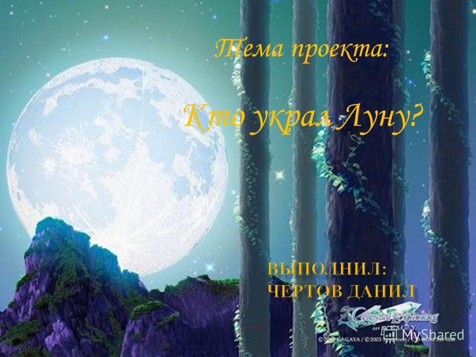 Тема проекта: Кто украл Луну?