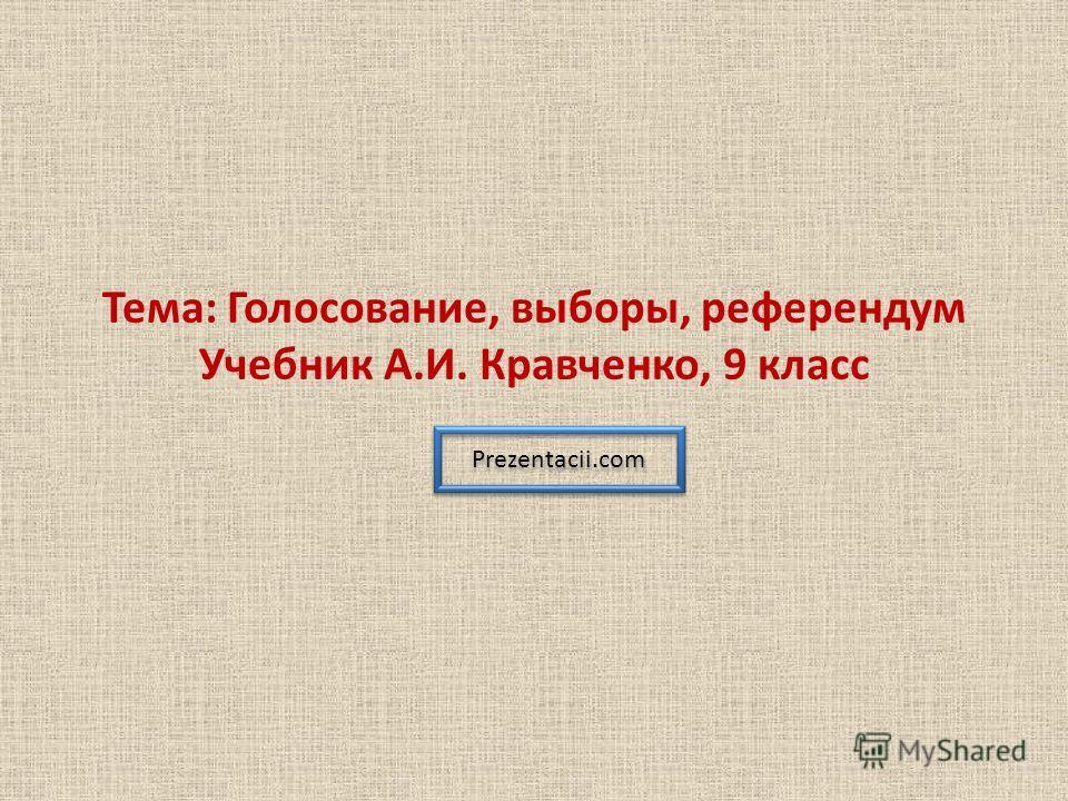 Тема: Голосование, выборы, референдум Учебник А.И. Кравченко, 9 класс Prezentacii.com