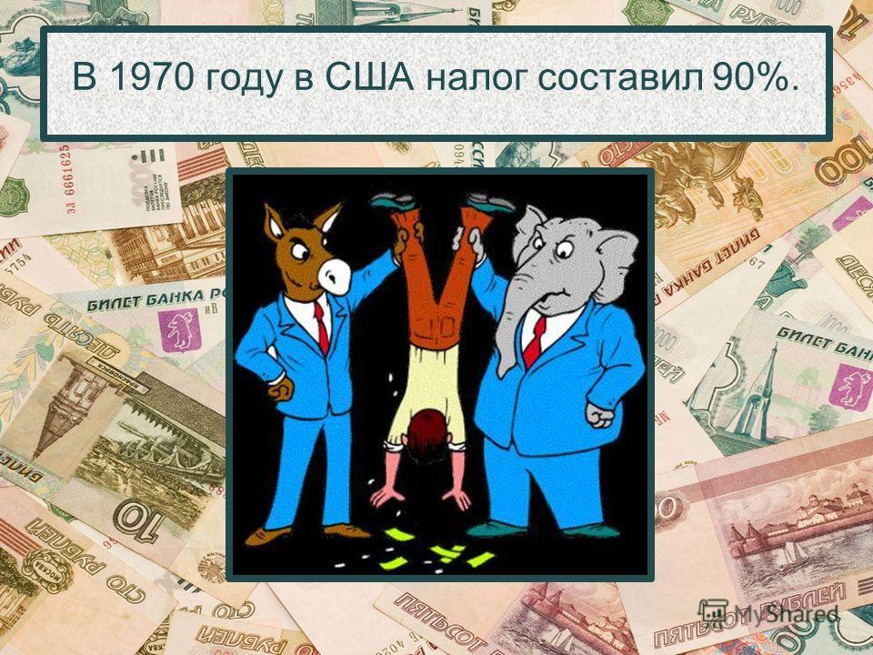 В 1970 году в США налог составил 90%.
