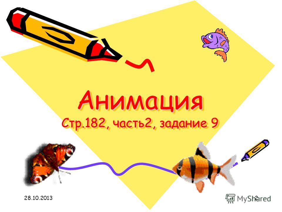 28.10.20132 Анимация Стр.182, часть2, задание 9