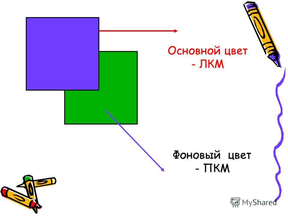 Основной цвет - ЛКМ Фоновый цвет - ПКМ