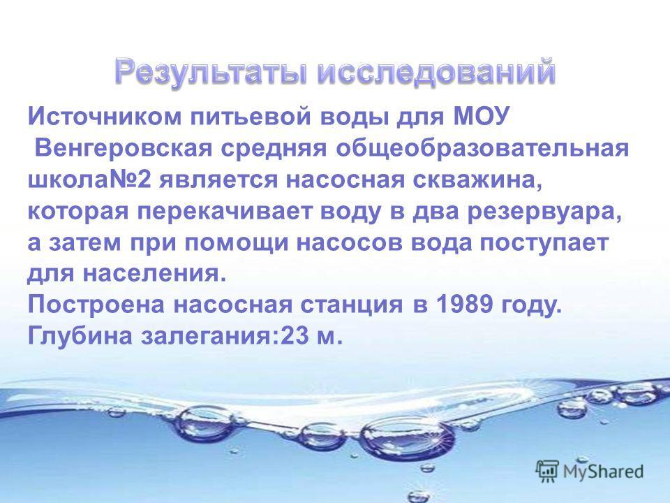 Источником питьевой воды для МОУ Венгеровская средняя общеобразовательная школа2 является насосная скважина, которая перекачивает воду в два резервуара, а затем при помощи насосов вода поступает для населения. Построена насосная станция в 1989 году.