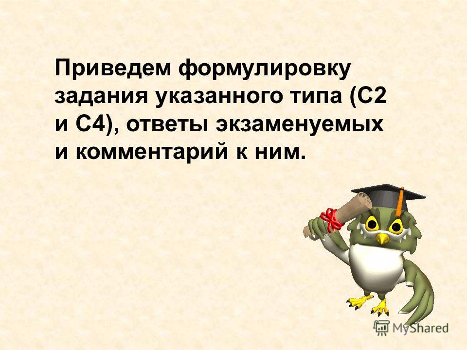 Приведем формулировку задания указанного типа (С2 и С4), ответы экзаменуемых и комментарий к ним.