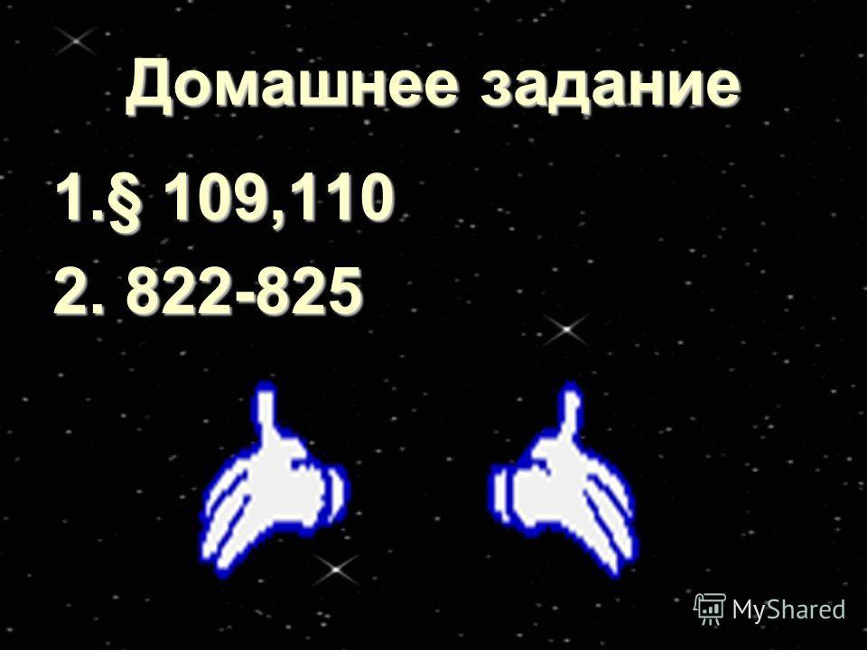 Домашнее задание 1.§ 109,110 2. 822-825