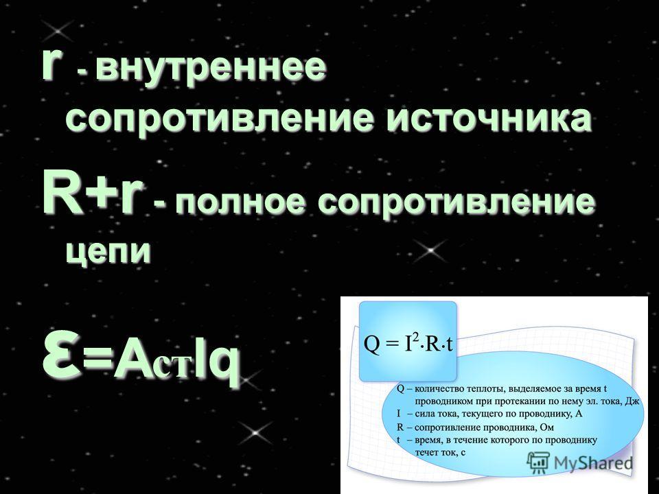 r - внутреннее сопротивление источника R+r - полное сопротивление цепи ε =A ст lq
