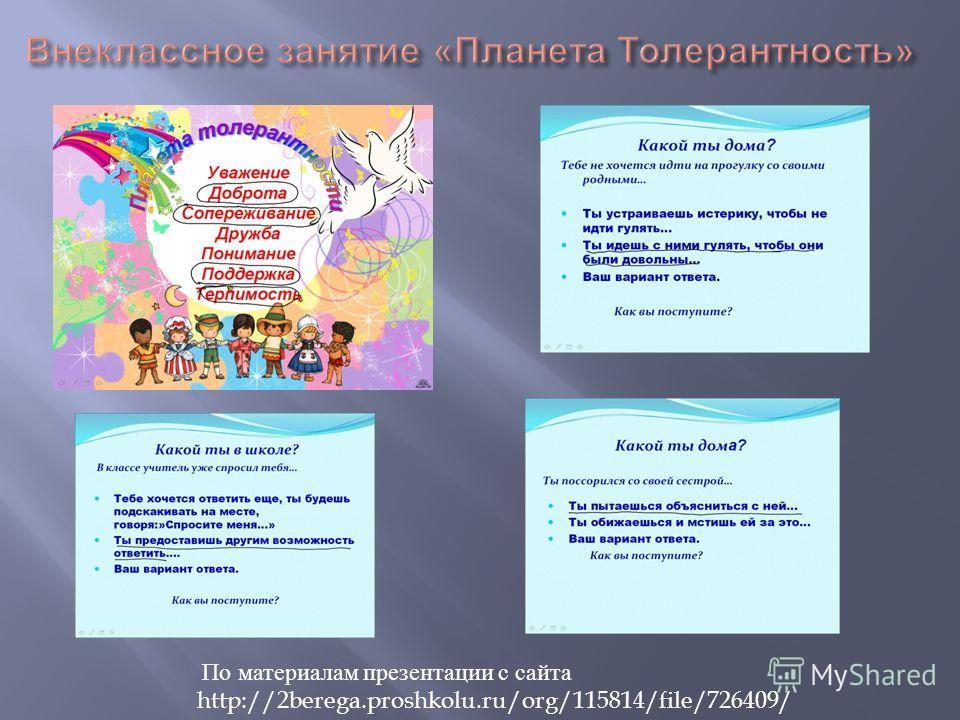 По материалам презентации с сайта http://2berega.proshkolu.ru/org/115814/file/726409/