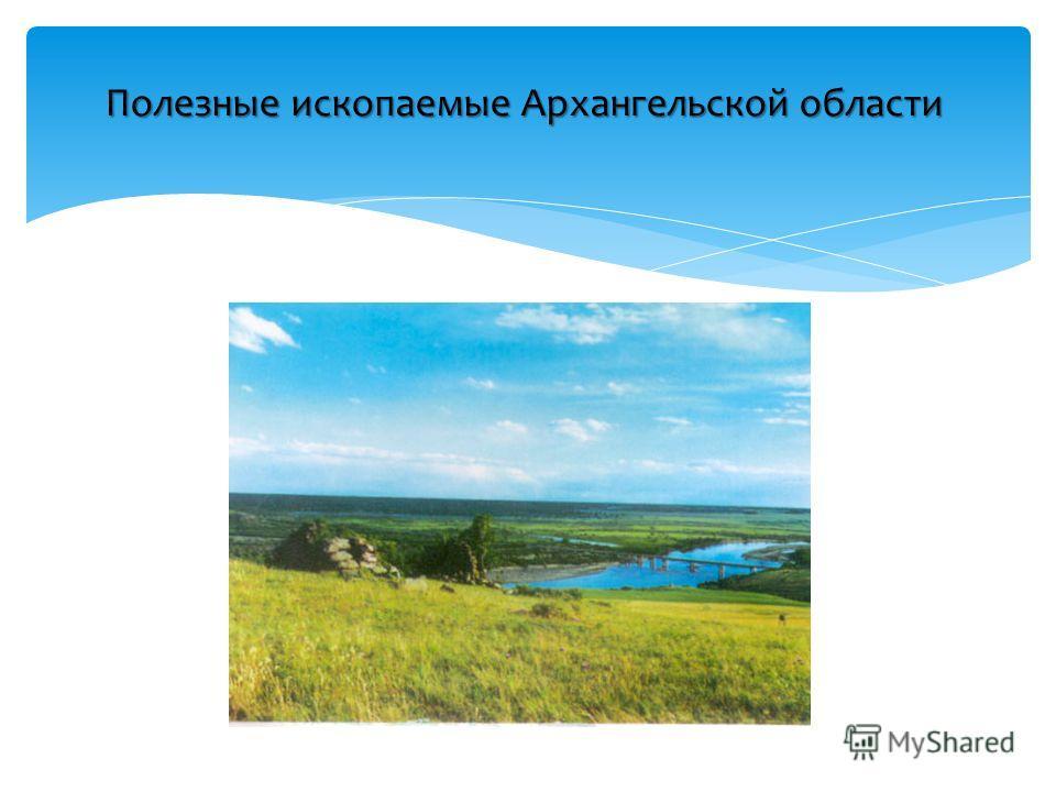 Полезные ископаемые Архангельской области