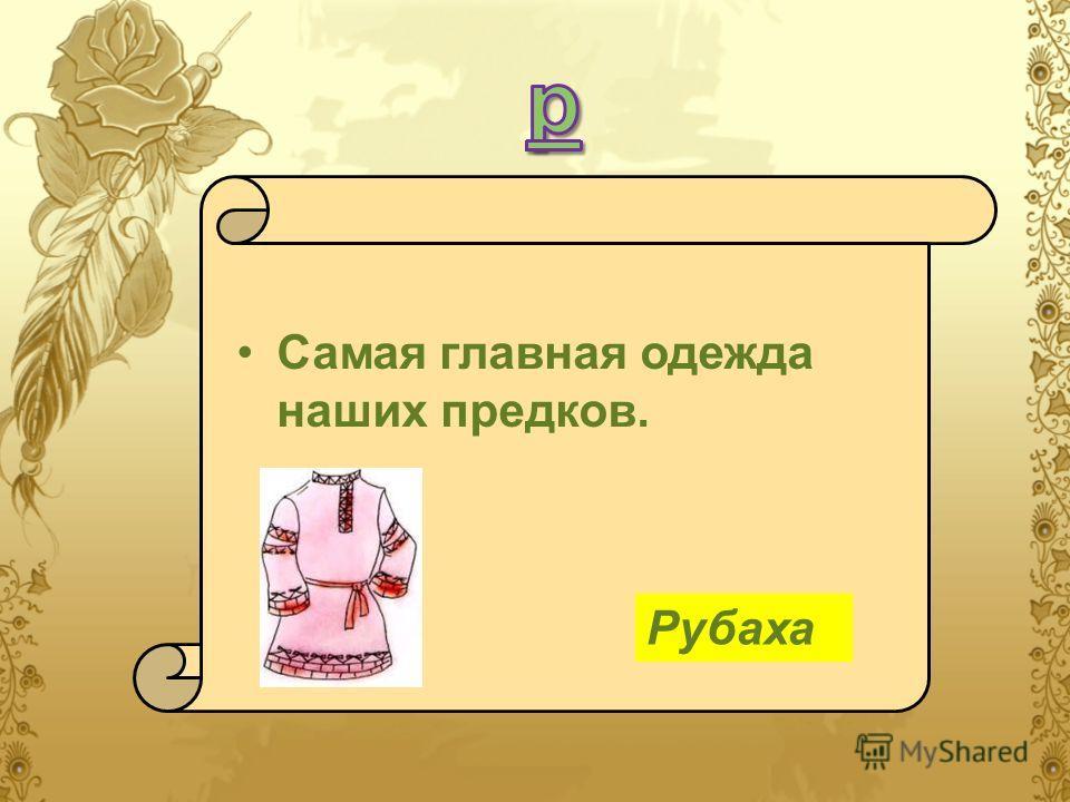 Самая главная одежда наших предков. Рубаха